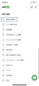 韓国ATM両替選択画面